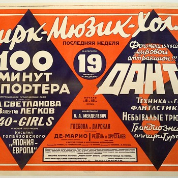 Original 1929 USSR Dante Magic Poster - Posters and Prints