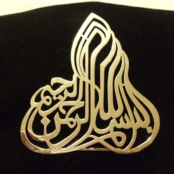 "Can Anyone Read This Art Nouveau Arabic/Aramaic ""Flame"" Whatsit? - Sterling Silver"