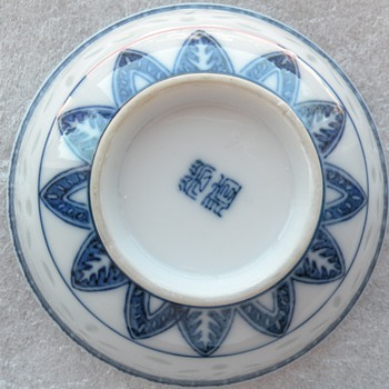 "Blue & White Bowl with Translucent Flower Design, 4.5"" diameter"