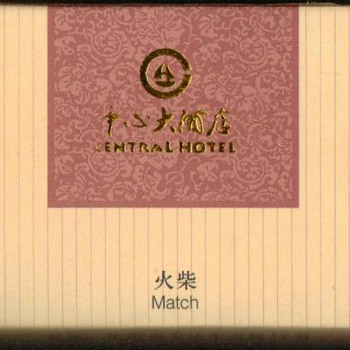 2001 - Central Hotel, Nanjing China Matchbox