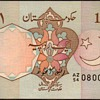 Pakistan - 1 Rupee Bank Note