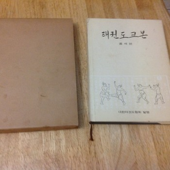 korean self defense book  - Books