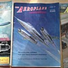 The Aeroplane and Astronautics Magazine From the 1960s
