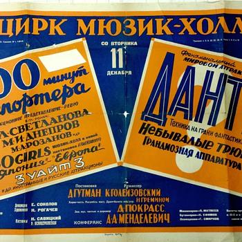 Original 1928 USSR Dante The Magician Lithograph Poster