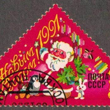 "1990 - Russia ""Christmas / New Year"" Postage Stamp"