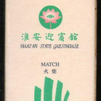 2001 - Huai'an State Guesthouse, Huai'an China Matchbox - Tobacciana
