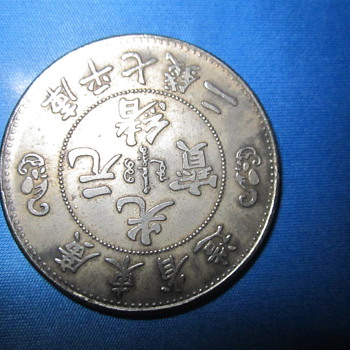 big chinese coin - World Coins