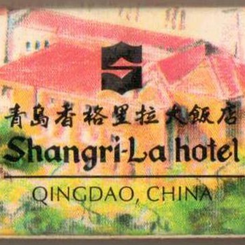 2001 - Shangri-La Hotel Qingdao, China Matchbox
