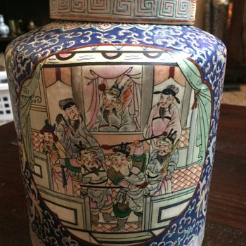 Chinese Ginger Vase need info on. - Asian