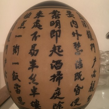 Unknown Porcelain or Ceramic Vessel with writing - Asian