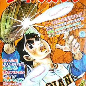 Japanese Weekly Shonen Magazine 1967