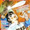 Japanese Weekly Shonen Magazine 1967