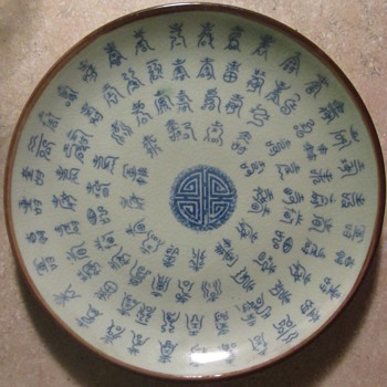 Chinese symbols plate, #1 of 2 - Asian