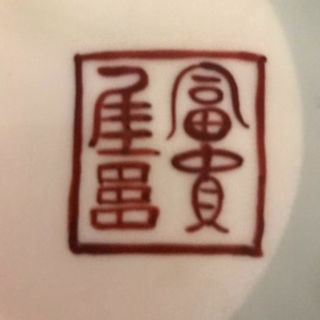 My Odd Chinese Signature on base of Green Dragon Bowl, Porcelain