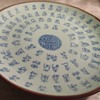 Chinese symbols plate, #2 of 2