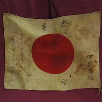 WW II Japanese Personal Flag - Military and Wartime