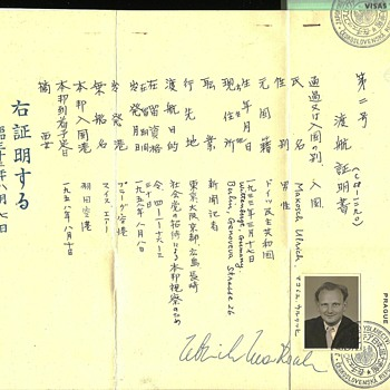 1958 Japanese travel document/passport