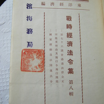 Book in Chinese or Japanese WWII ?