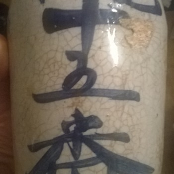 antique Japanese sake jug - Asian