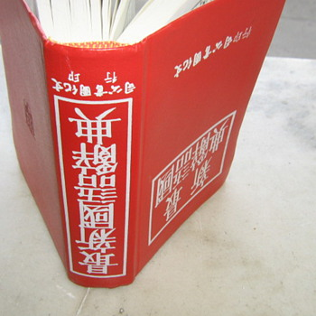 Chinese phrase book - Books