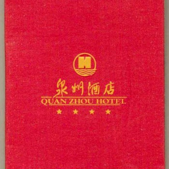2002 - Quan Zhou Hotel, Fujian China - Matchbox