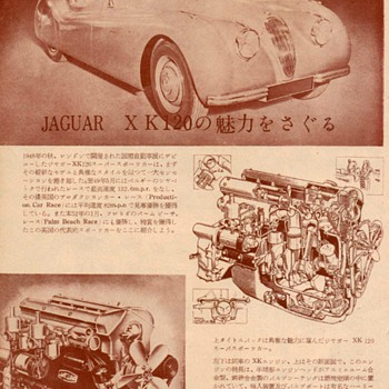 1952 - Jaguar XK120 - (Japanese)