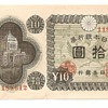 Japanese Yens: one yen 1946, 10yen 1946 and 100 yen 1953