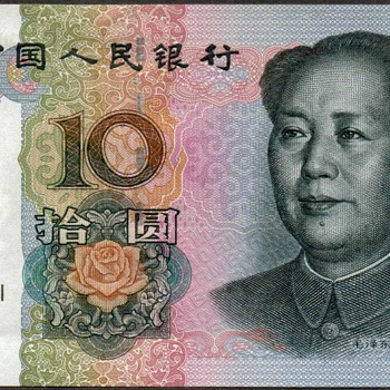 China - (10) Yuan Bank Note - 1999 - Asian