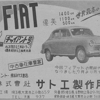 1952 - Fiat Advertisement - Japanese - Advertising