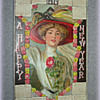 1910 Victorian Calendar Postcard