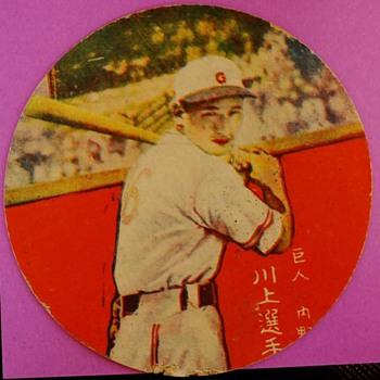Kawakami Tetsuharu menko baseball card