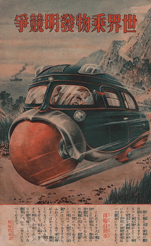 Reiji Iizuka's sphere-wheeled car, based on a concept by a German inventor. From Shonen Club magazine via BrainPickings.org.