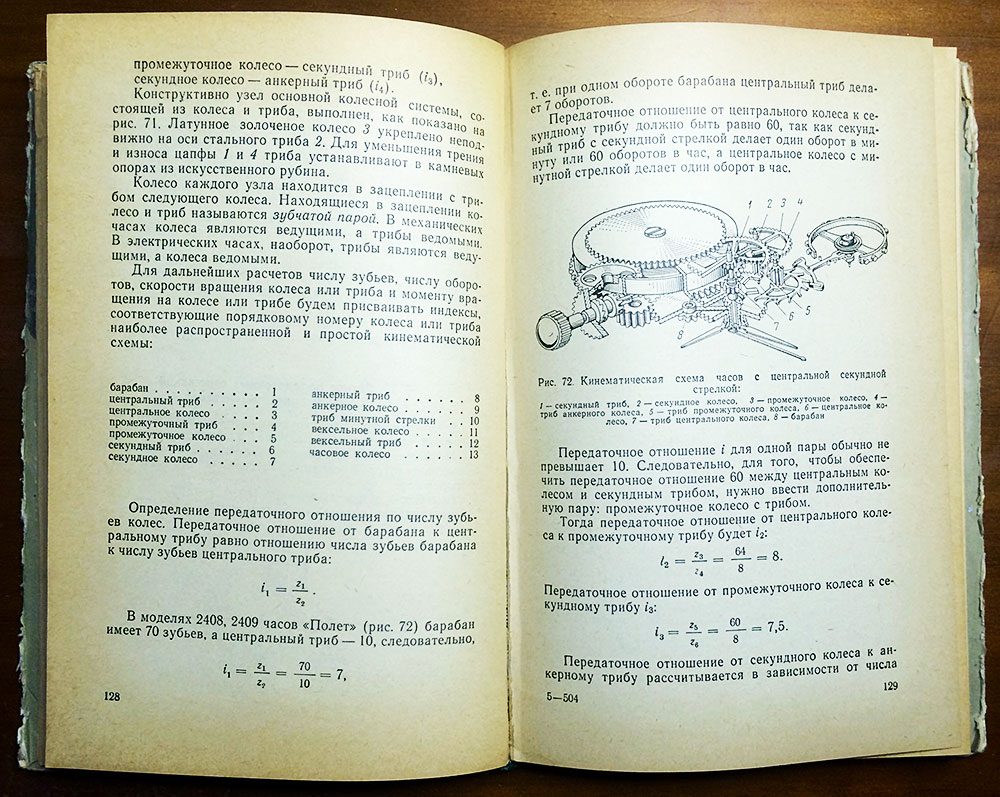 Pages of a Soviet mechanical watchmaking manual from 1970.