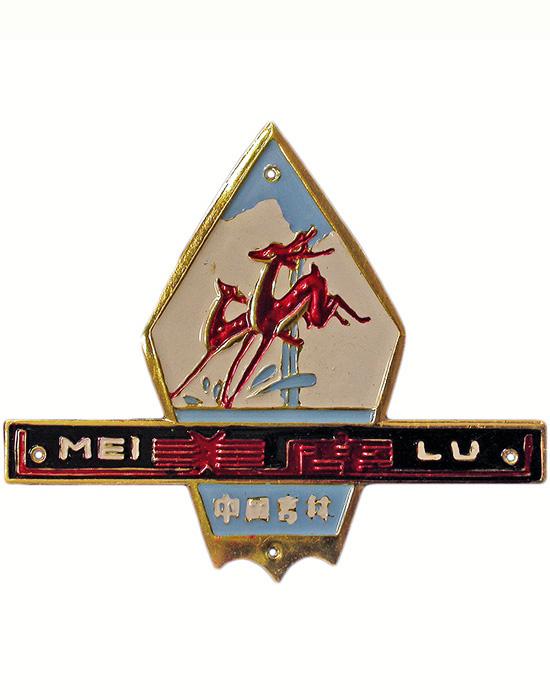 mei-lu2